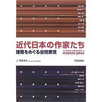 近代日本の作家たち―建築をめぐる空間表現