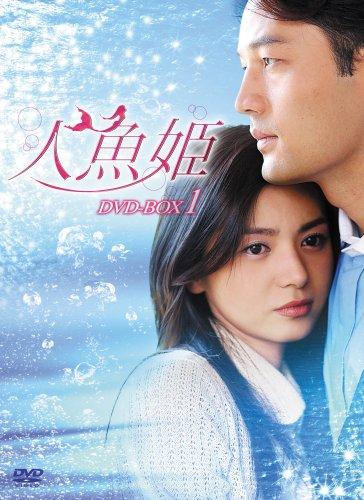人魚姫 DVD-BOX1