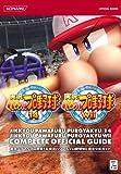 実況パワフルプロ野球14/Wii 完全公式ガイド (KONAMI OFFICIAL BOOKS)