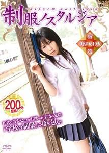 制服ノスタルジア [DVD]