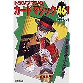 トランプマンのカードマジック46!!