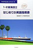 1・2級海技士 はじめての英語指南書 (マリタイムカレッジシリーズ)