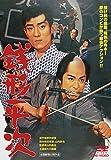 銭形平次 [DVD]