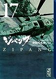 ジパング(17) (講談社漫画文庫)