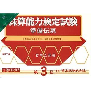 珠算能力検定試験準備伝票 3級編