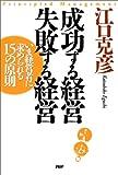 「成功する経営 失敗する経営―いま経営者に求められる15の原則」江口克彦