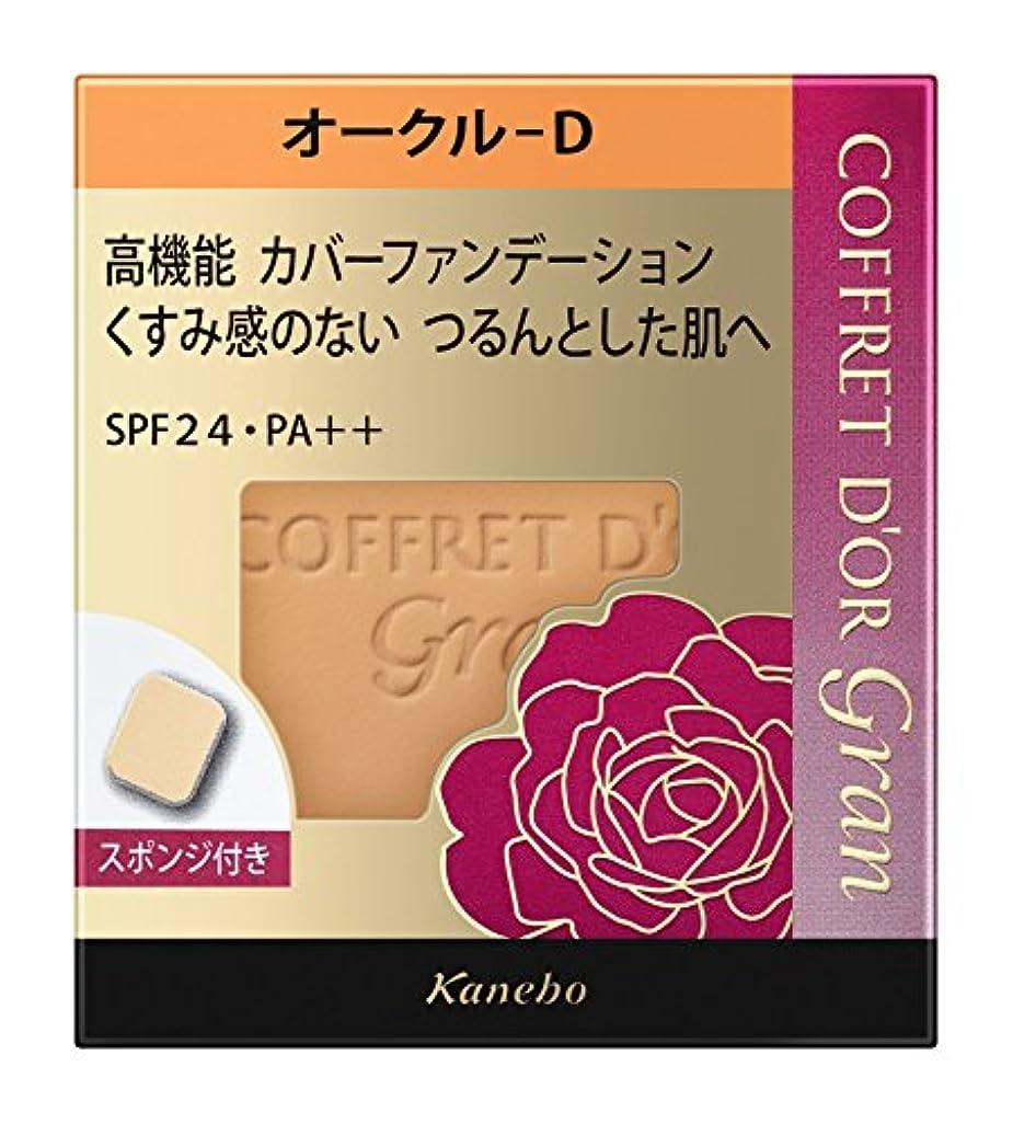 ファセットメニュー誠実さコフレドール グラン ファンデーション カバーフィットパクトUV2 オークルD SPF24/PA++ 10.5g