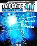 TMPGEnc 4.0 XPress オフィシャルガイド