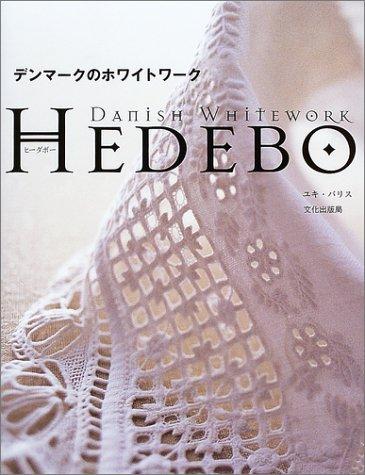 HEDEBO—デンマークのホワイトワーク