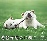 2015ミニカレンダー 岩合光昭のいぬ ([カレンダー])