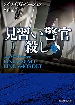 見習い警官殺し 下 (創元推理文庫 M ヘ 19-3)