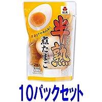紀文 半熟煮たまご(2個入) 10パックセット クール便発送 【キャンセル、返品不可】