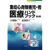 重症心身障害児・者医療ハンドブック
