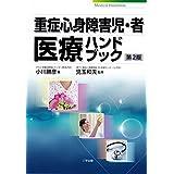 重症心身障害児者医療ハンドブック 第2版