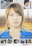 「クローズ・ユア・マインド 馬熊横丁」トワイライトファイルIIIシリーズ[DVD]
