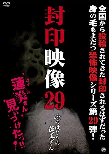 封印映像29 池のほとりの蓮美さん [DVD]