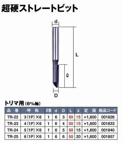 Super 超硬ストレートビット 5(1P)×6  TR-24