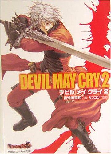 Devil May Cry〈2〉 (角川スニーカー文庫)の詳細を見る