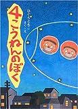 4こうねんのぼく (そうえんしゃ・日本のえほん)
