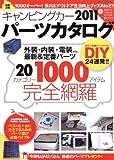 キャンピングカーパーツカタログ 2011 収録点数1000オーバー!車内&アウトドア生活向上グッズAt (ヤエスメディアムック 296)