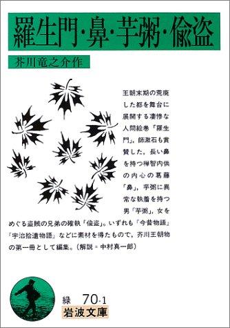 羅生門・鼻・芋粥・偸盗 (岩波文庫)の詳細を見る