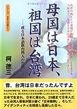 母国は日本、祖国は台湾―或る日本語族台湾人の告白 (シリーズ日本人の誇り 3)