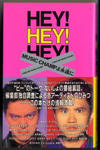 HEY!HEY!HEY!―MUSIC CHAMPよ永遠に