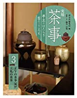 実用 茶事 亭主のはたらき 客のこころえ3: 正午の茶事[風炉] 立礼の茶事