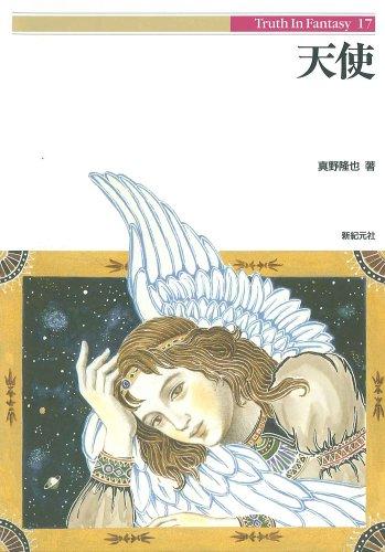 天使 (Truth In Fantasy)の詳細を見る