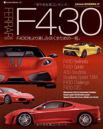 FERRARI F430 F430をより楽しみ尽くすための一冊(Libreria SCUDERIA 07)