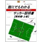 誰にでもわかるサッカー説明書 ~スペインサッカーを日本語に具現化~ 【戦術編】 上巻 誰にでもわかるサッカー説明書【戦術編】