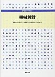 専門基礎ライブラリー 機械設計