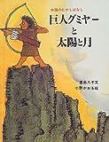 巨人グミヤーと太陽と月―中国のむかしばなし (大型絵本)