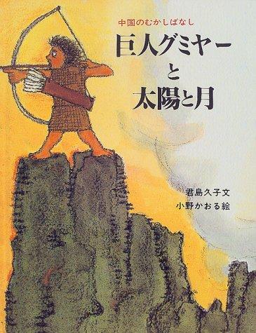 巨人グミヤーと太陽と月―中国のむかしばなし (大型絵本)の詳細を見る