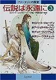 伝説は永遠に―ファンタジイの殿堂〈3〉 (ハヤカワ文庫FT)