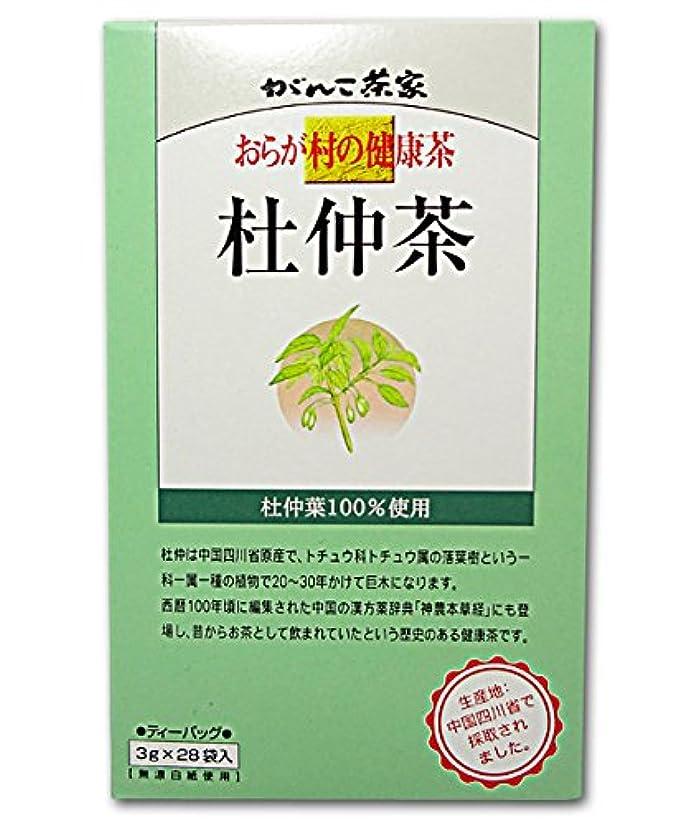 切断する登る一瞬がんこ茶家 おらが村の健康茶 杜仲茶 3g×28袋