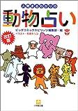 改訂版人間まるわかりの動物占い (小学館文庫)
