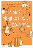 人生を複雑にしない100の方法 (講談社プラスアルファ文庫)