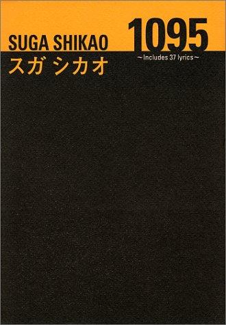 1095―Includes 37 lyrics スガシカオ詩集の詳細を見る