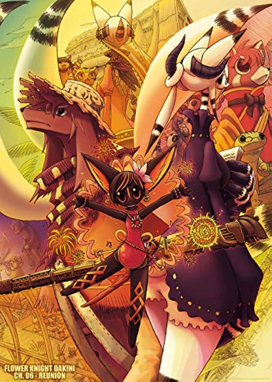 接触集まる花婿Flower Knight Dakini english version chapter6 (English Edition)