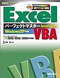 ExcelVBAパーフェクトマスター Second Edition (パーフェクトマスターシリーズ)