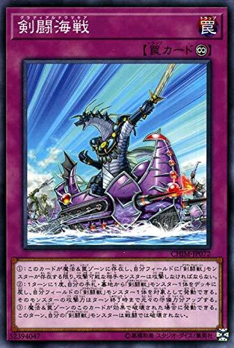 遊戯王 剣闘海戦 ( ノーマル ) カオス・インパクト ( CHIM ) | グラディアルナウマキア 永続罠 ノーマル