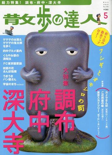 散歩の達人 2010年 05月号 [雑誌]