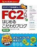 FC2ブログではじめるこだわりブログ 第4版(FC2ブログ公式ガイド) [大型本] / 邑ネットワーク (著); 翔泳社 (刊)