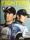 FIGHTERS MAGAZINE No.50 2013.6月号