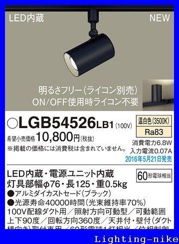 パナソニック 配線ダクト取付型 LED スポットライト 6...