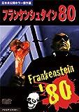 フランケンシュタイン80[DVD]