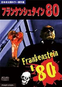 フランケンシュタイン80  ヘア無修正版[DVD]