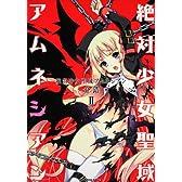 絶対少女聖域アムネシアン (2) (角川コミックス・エース 35-15)