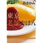 ([も]1-3)東京老舗ごはん (ポプラ文庫)